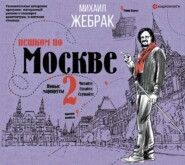 Пешком по Москве – 2