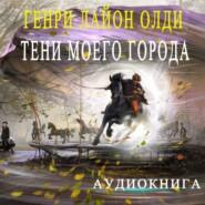 Тени моего города (сборник)