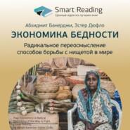 Ключевые идеи книги: Экономика бедности. Радикальное переосмысление способов борьбы с нищетой в мире. Абхиджит Банерджи, Эстер Дюфло