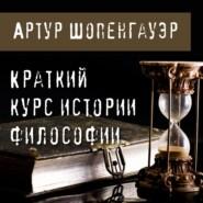 Краткий курс истории философии