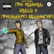 Про Иванова, Швеца и прикладную бесологию #1