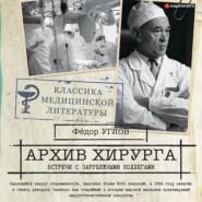 Архив хирурга. Встречи с иностранными коллегами