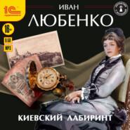 Киевский лабиринт