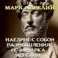 Весь Марк Аврелий