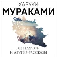 Светлячок и другие рассказы (сборник)