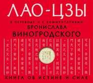 Книга об истине и силе (Дао Дэ Цзин)