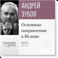 Лекция «Основные направления в Исламе»