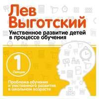 Лекция 1 «Проблема обучения и умственного развития в школьном возрасте»