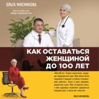 Как оставаться Женщиной до 100 лет
