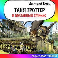 Таня Гроттер и Болтливый сфинкс
