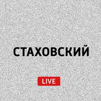 Русская культура и русофобия
