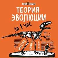 Теория эволюции за 1 час