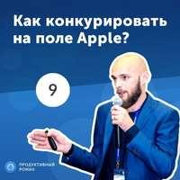 9. Иван Кузив: Как конкурировать на поле Apple?