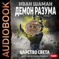 Демон Разума. Книга 3. Царство света