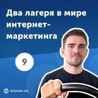 9. Брендинг и performance — два лагеря в мире интернет-маркетинга