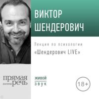 Лекция «Шендерович LIVE»