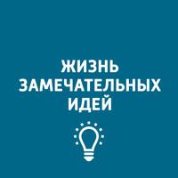 Как мыслить инженерно и изобретать гениальные вещи?