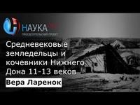 Средневековые земледельцы и кочевники Нижнего Дона 11-13 веков