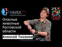 Опасные животные Ростовской области