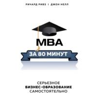 MBA за 80 минут. Серьезное бизнес-образование самостоятельно