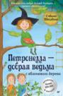 Петронелла – добрая ведьма с яблоневого дерева
