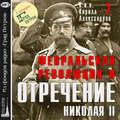 Февральская революция и отречение Николая II. Лекция 2