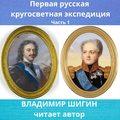 Первая кругосветная экспедиция русского флота. Часть 1