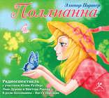 Поллианна (спектакль)