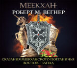 Сказания Меекханского пограничья. Восток – Запад