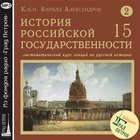 Лекция 31. Прп. Феофан Грек и прп. Андрей Рублев