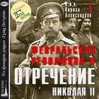 Февральская революция и отречение Николая II. Лекция 1