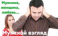 Что женщинам мешает договариваться с мужчинами?