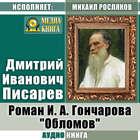 Роман И. А. Гончарова «Обломов»