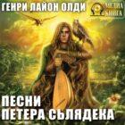 Песни Петера Сьлядека (сборник)