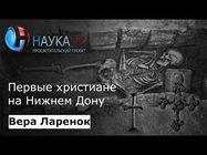 Первые христиане на Нижнем Дону