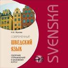 Сборник упражнений к базовому курсу «Современный шведский язык». Аудиоприложение