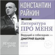 Литература про меня. Константин Райкин
