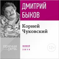 Лекция «Корней Чуковский»