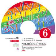 Английский язык. 6 класс. Аудиоприложение к учебнику часть 2