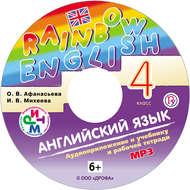 Английский язык. 4 класс. Аудиоприложение к учебнику часть 1