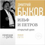 Лекция «Открытый урок – Ильф и Петров»