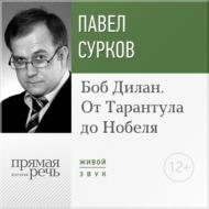 """Лекция «Боб Дилан. От """"Тарантула"""" до """"Нобеля""""»"""