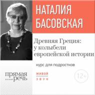 Лекция «Древняя Греция: у колыбели европейской истории»