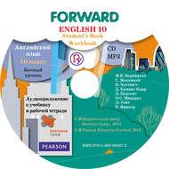 Английский язык. Базовый уровень. 10 класс. Аудиоприложение к учебнику и рабочей тетради