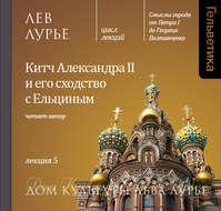 Лекция 5. Китч Александра II и его сходство с Ельциным