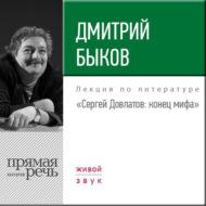 Лекция «Сергей Довлатов. Конец мифа»