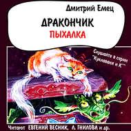 Дракончик Пыхалка (спектакль)