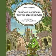 Приключения малыша Фикуса вСтране Кактусов