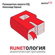 Руководитель проекта ICQ Александр Горный