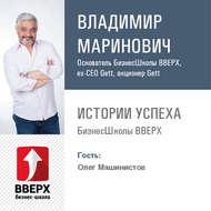 Олег Машинистов. Как создать бизнес по продаже бизнеса и преуспеть
